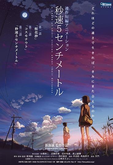 新海诚新作动画《天气之子》PV公开 2019年7月19日上映