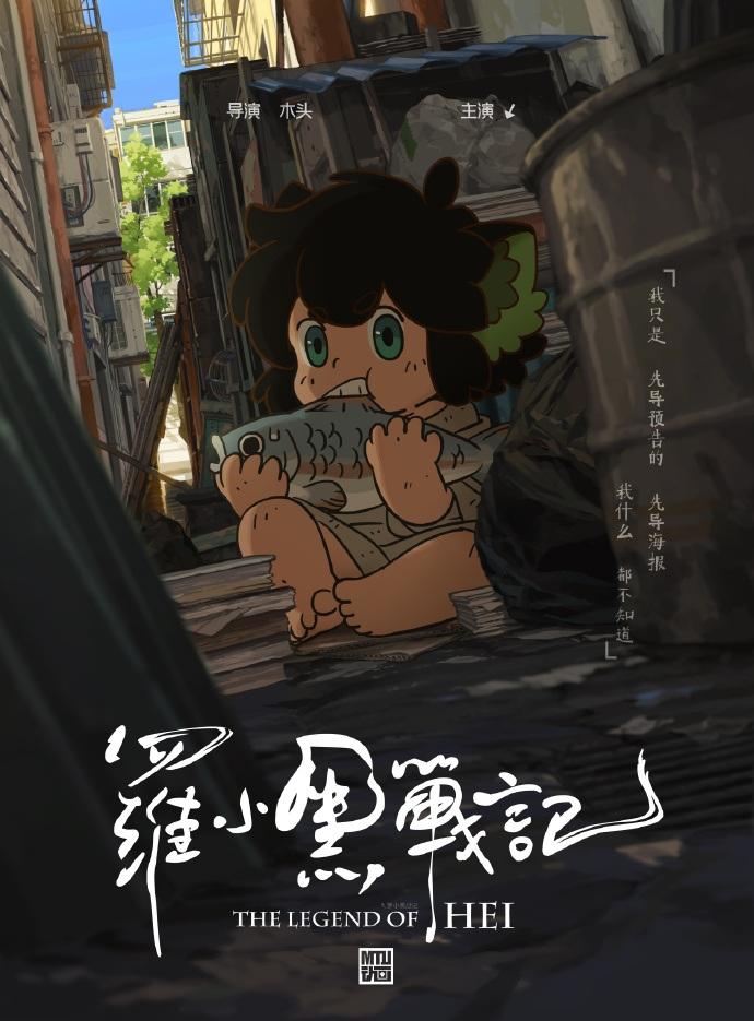 《罗小黑战记》电影版先导预告,暑假上线预定!