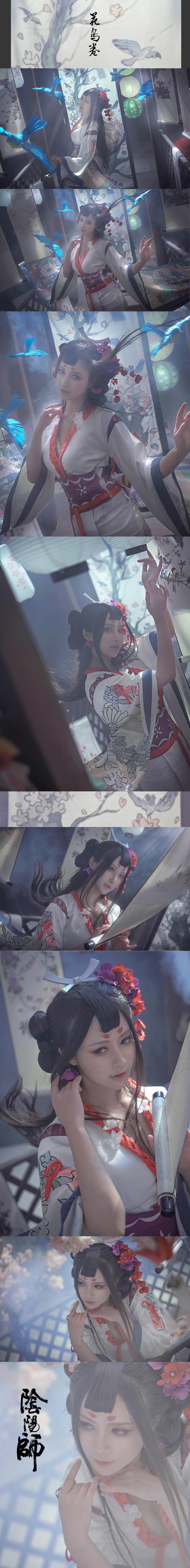 #阴阳师手游# COS — 花鸟卷—