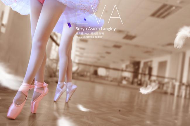 EVA芭蕾