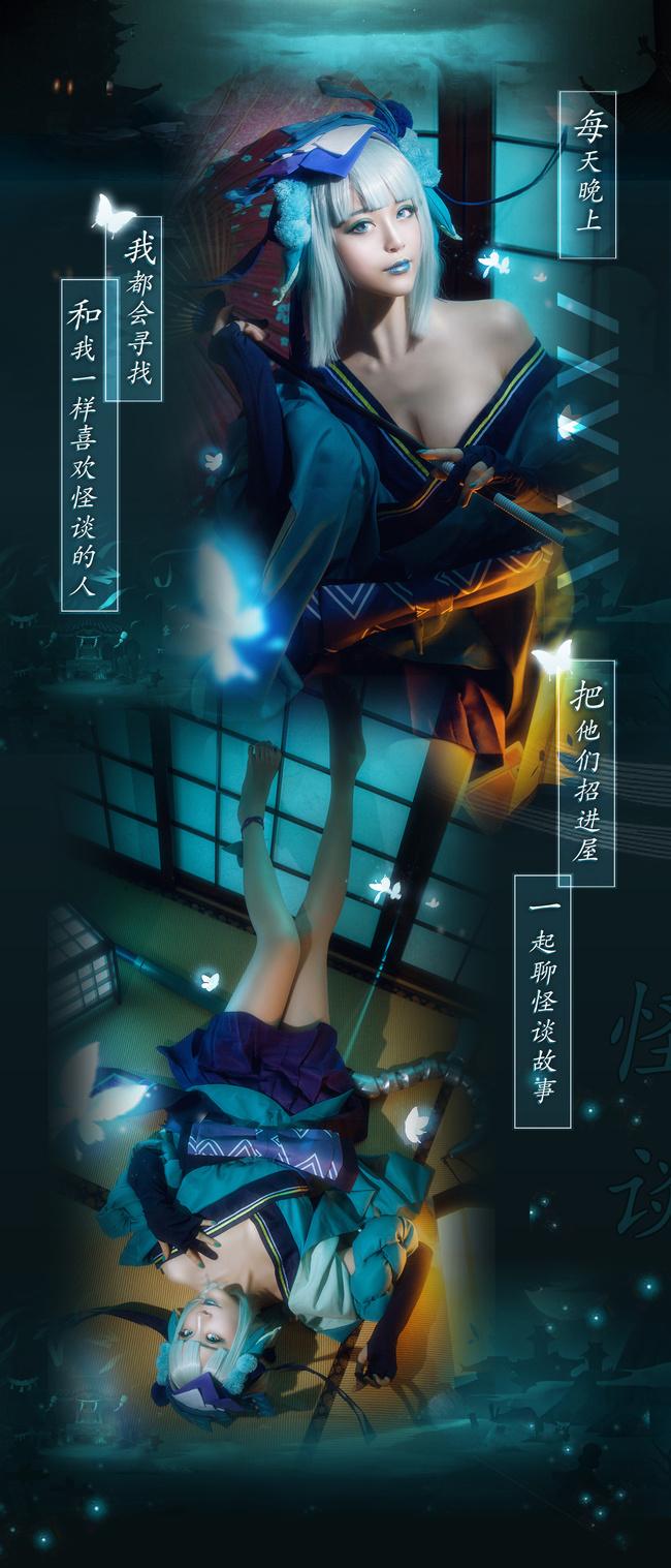 青行灯·未觉醒