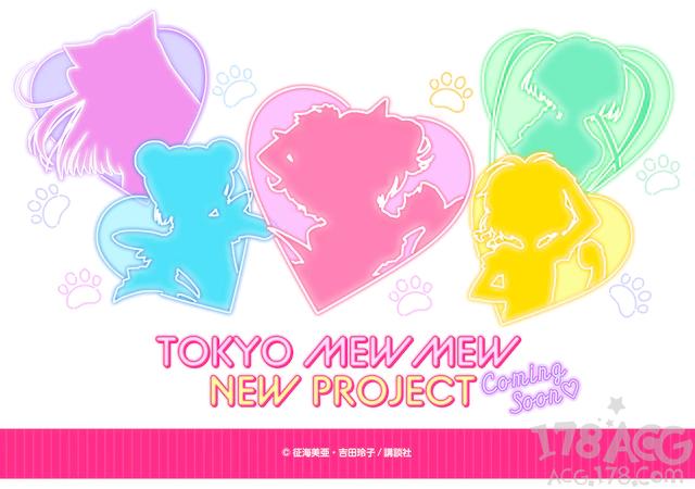 「东京猫猫」新企划倒计时网站2月22日22时22分开放