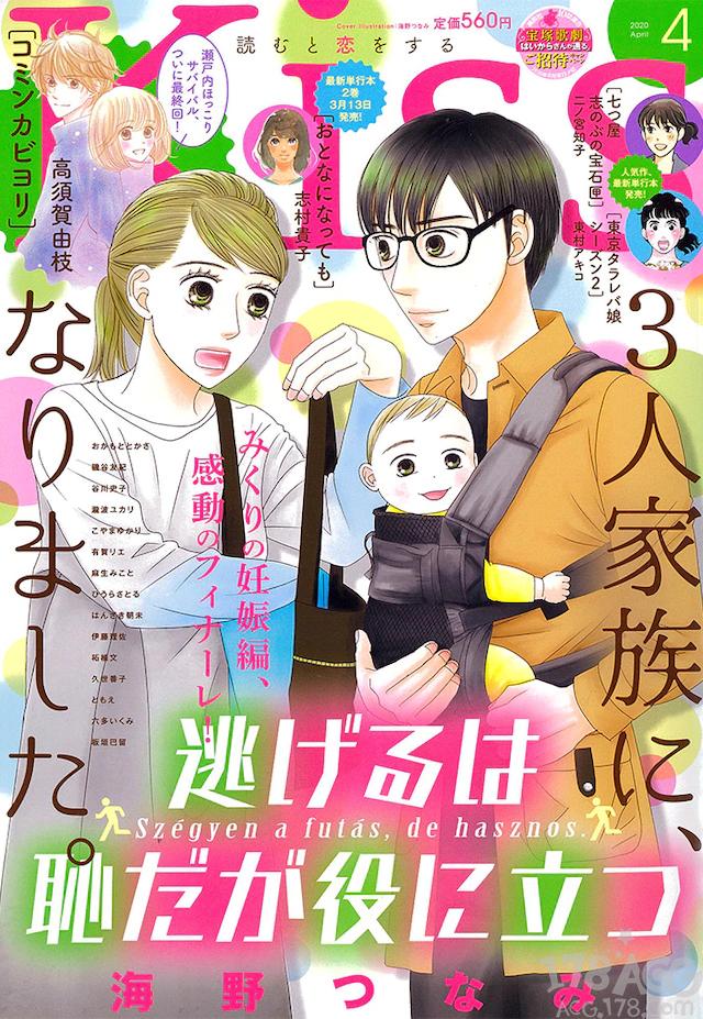 描写婚后及怀孕生活,「逃避虽可耻但有用」漫画续篇完结!