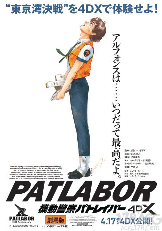 「机动警察 剧场版」4DX上映决定!