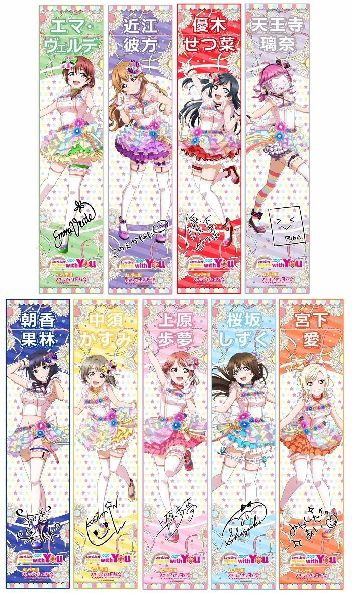 「爱与演唱会!虹咲学园学园偶像同好会First Live 」BD BOX特典情报公开!