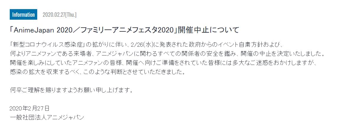 受疫情影响东京国际动漫展2020宣布中止