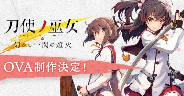 动画「刀使巫女-刻印一闪之灯火-」OVA制作决定!