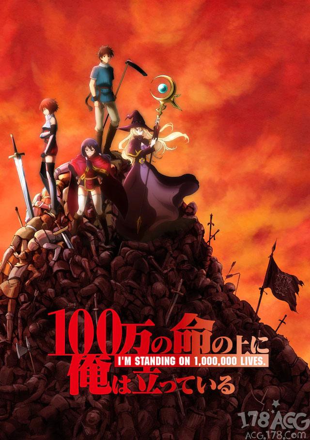「我立于百万生命之上」TV动画化决定,10月开播!