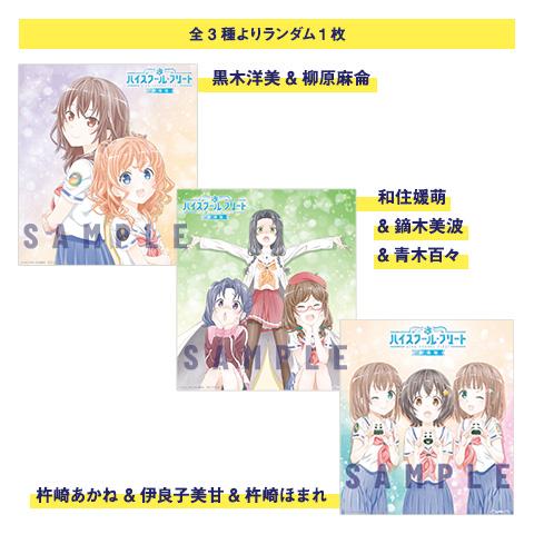 「剧场版 高校舰队」第八周上映特典公开!