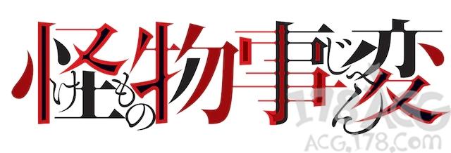 动画「怪物事変」夏羽视觉图公开,亚细亚堂负责动画制作