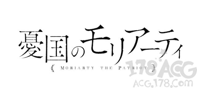 动画「忧国的莫里亚蒂」兄弟三人视觉图公开