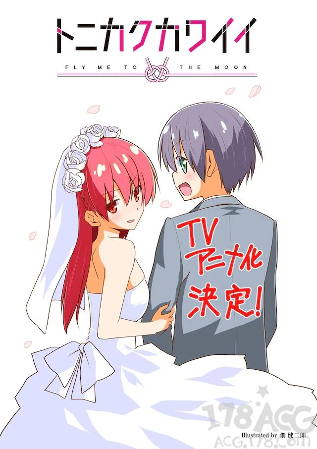 畑健二郎漫画「总之就是非常可爱」TV动画化,10月播出