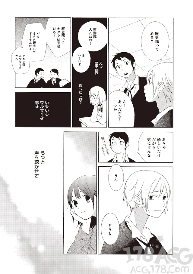 少年少女间小故事,漫画「ココログイン」发售