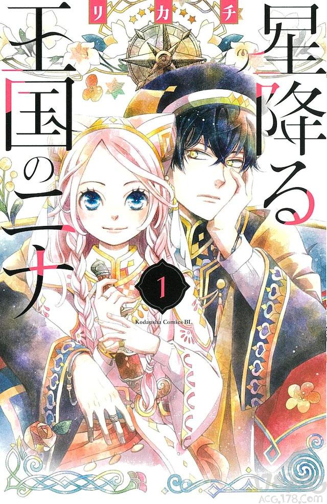 リカチ「星降る王国のニナ」单行本第一卷发售