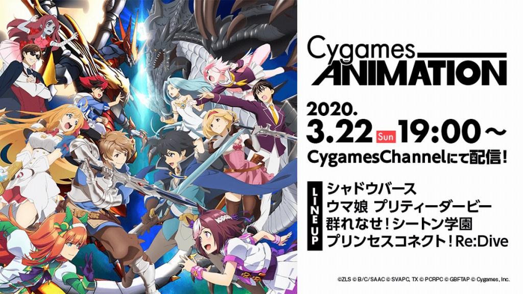 Cygames将举办「CygamesAnimation」4小时特别生放送