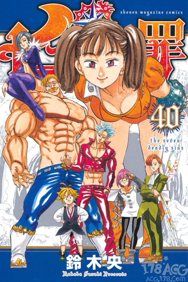 铃木央「七大罪」3月25日迎来漫画最终回!