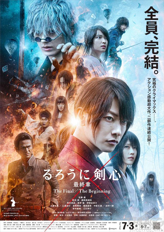 「浪客剑心 最终章」公开角色集结海报,7月3日上映!