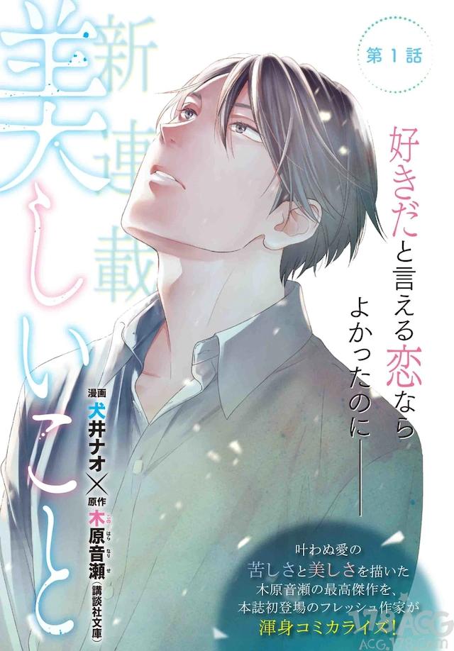 女装癖上班族,木原音濑小说改编漫画「美しいこと」开始连载