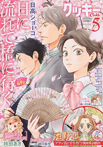 池野恋新作漫画「血色新娘-吸血鬼的婚活-」开载!
