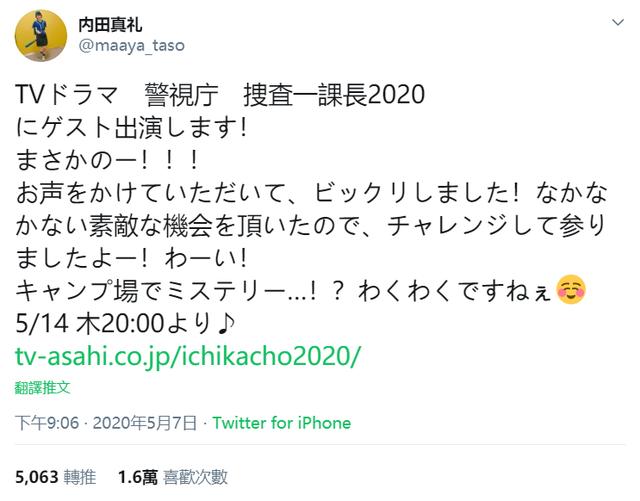 美女声优内田真礼客串日剧「警视厅 搜查一课长2020」