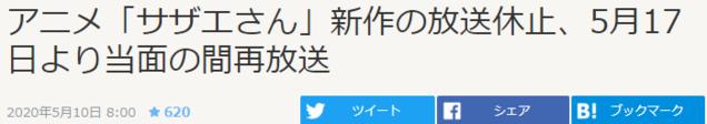 经典名作「海螺小姐」新版动画确定延期 原定5月17日开播