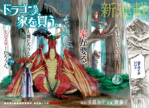 日本漫画「龙先生,想要买个家」决定动画化