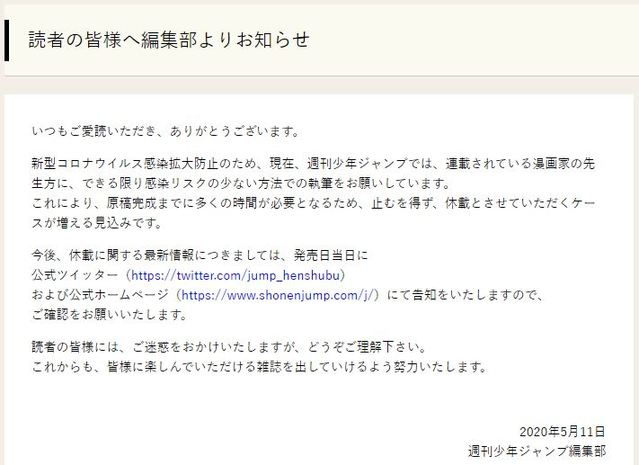 「周刊少年Jump」上连载的作品将会被不定期休刊