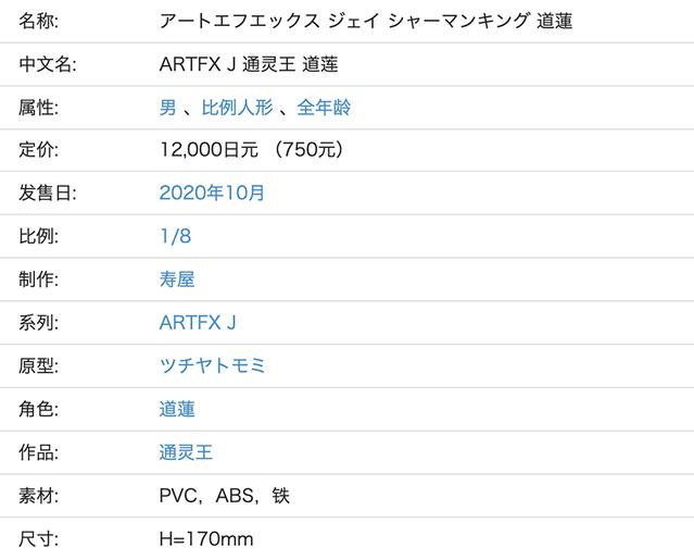 「通灵王」道莲的寿屋ARTFX J系列手办10月发售