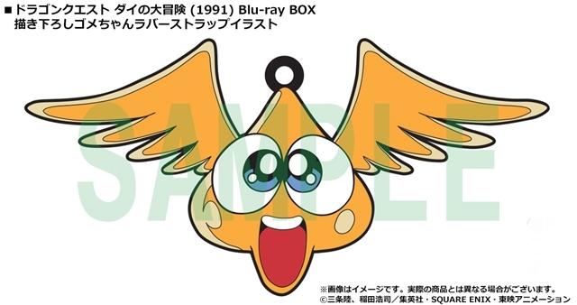 TV动画「勇者斗恶龙大冒险」的BD BOX决定于7月3日发售!