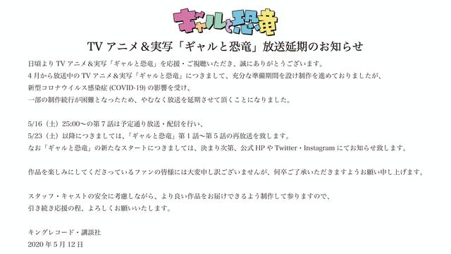 TV动画「辣妹与恐龙」宣布从第8话起开始延期