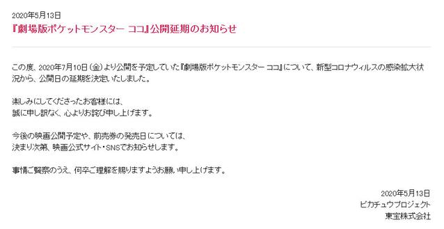 剧场版动画「精灵宝可梦 KOKO」宣布延期