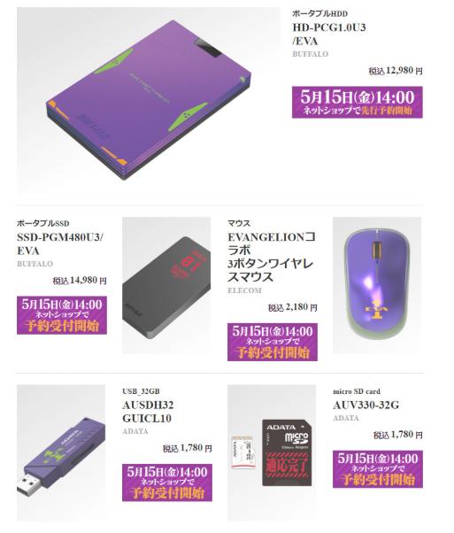 「EVANGELION × EDION 家电补完计画」公开第2波合作商品