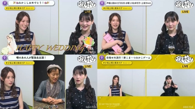 小松未可在结婚后首次现场出演!来自上坂堇的祝福和礼物!