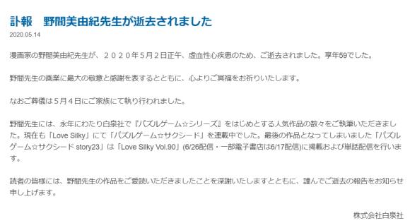 日本女性推理漫画家野间美由纪因心脏病去世