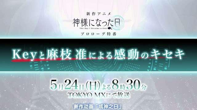 5月24日「成神之日」预热特别节目 预告