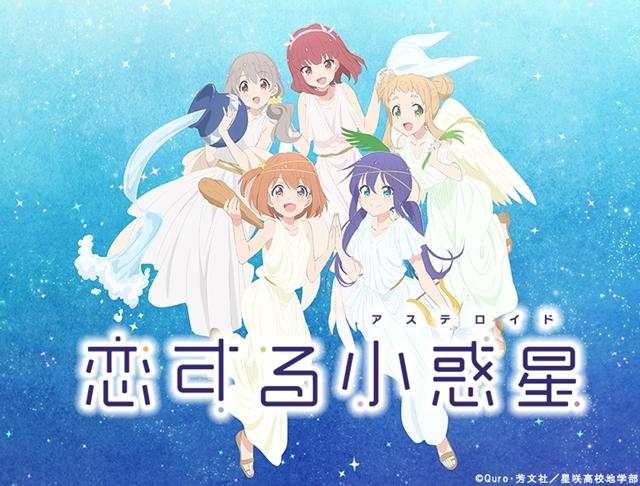 动画「恋爱小行星」的活动视觉图公开!限定商品生产销售