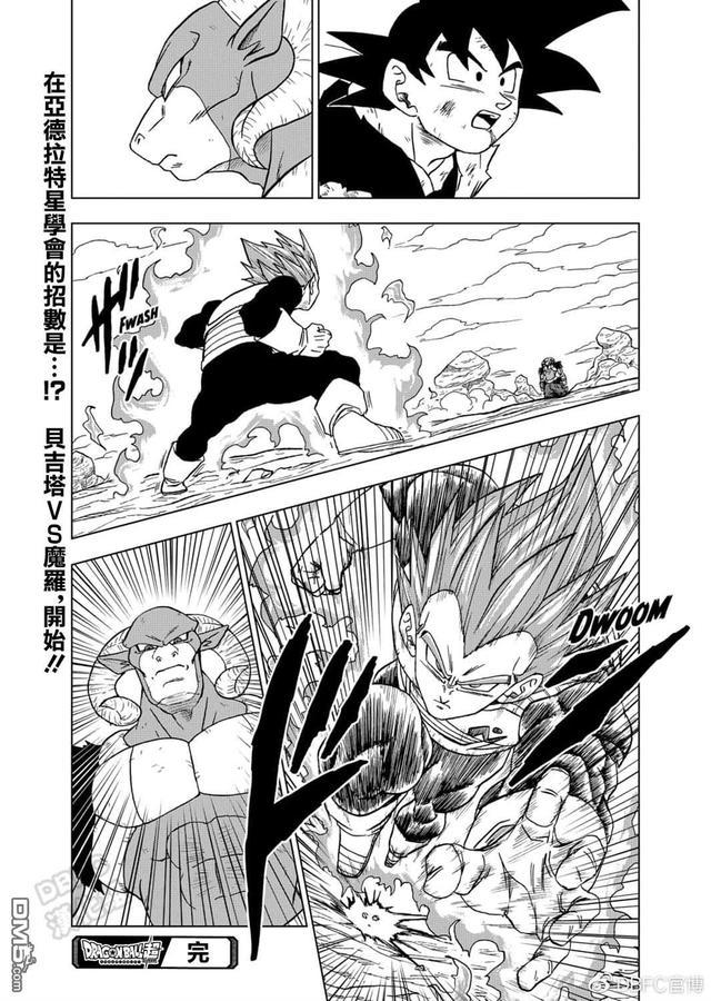 「龙珠超」漫画第60话剧情概括解析,贝吉塔特训归来