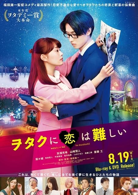 「阿宅的恋爱真难 」真人版BD光盘将于8月19日发售