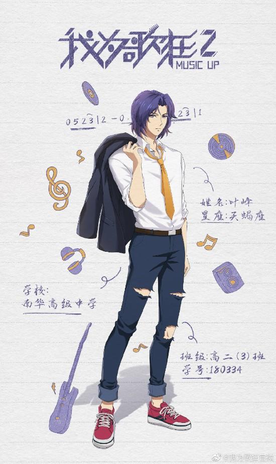 「我为歌狂2」叶峰海报公开 多位主角开通微博