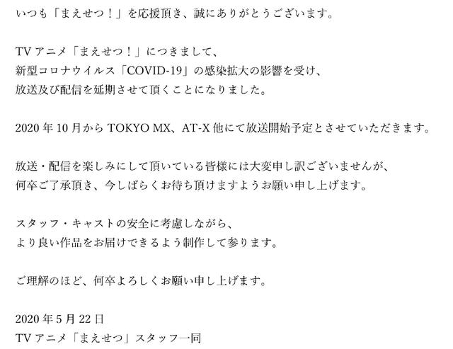 原定于7月播出的TV动画「前言!」宣布延期