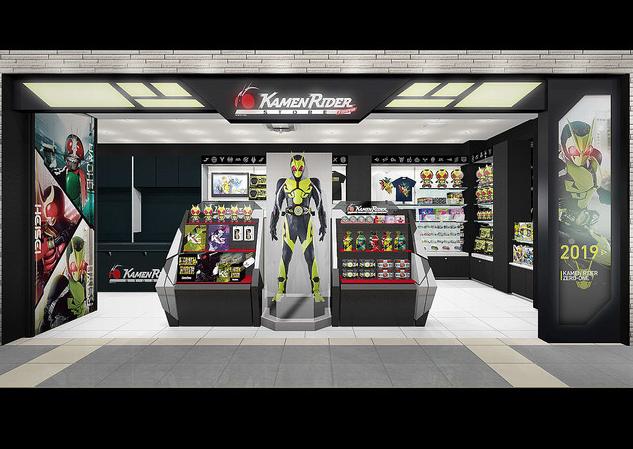 世界首家「假面骑士」官方线下商店公布 启用全新LOGO