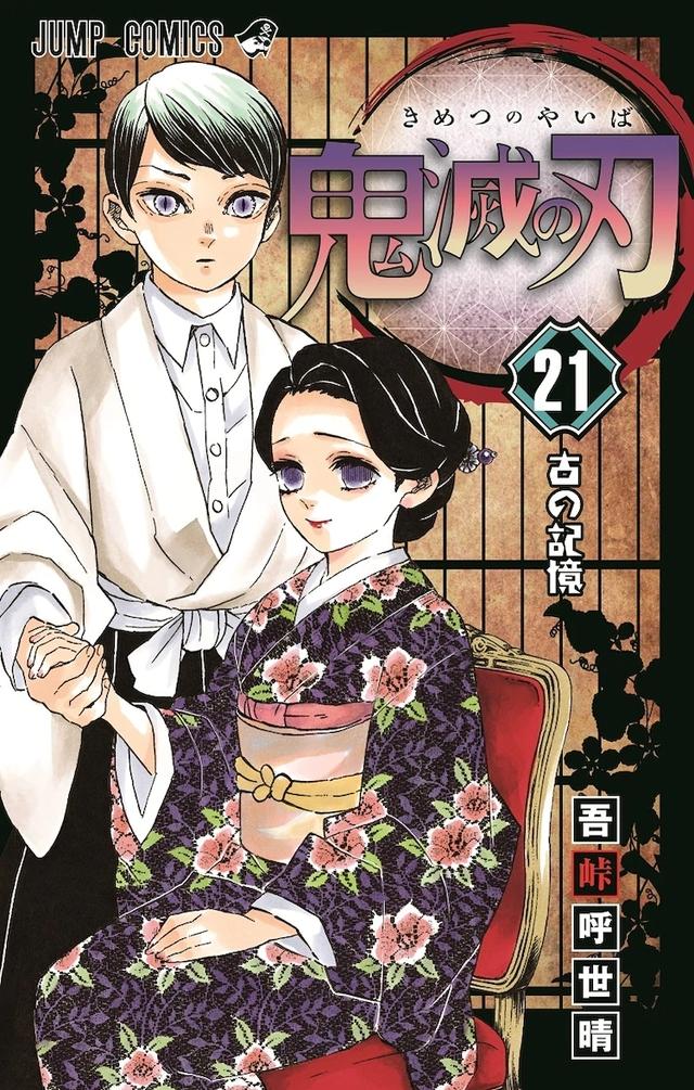「鬼灭之刃」最终卷初版发行超300万部