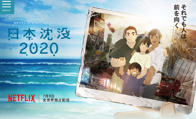 网飞「日本沉没2020」主题曲公开 7月9日首播