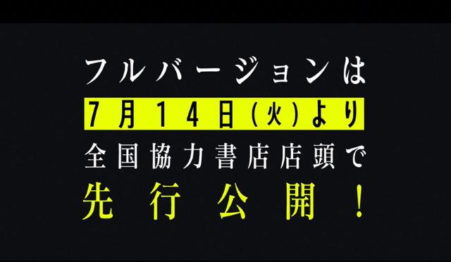 山田悠介最新小说「投入我的残机」PV公开