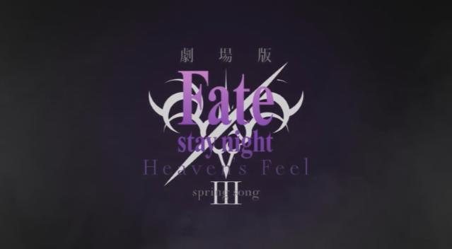 「Fatestay night」HF第三章spring song PV公开