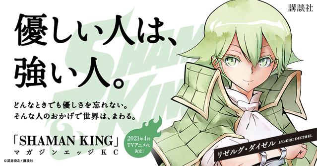 「通灵王」新作动画宣传绘公开