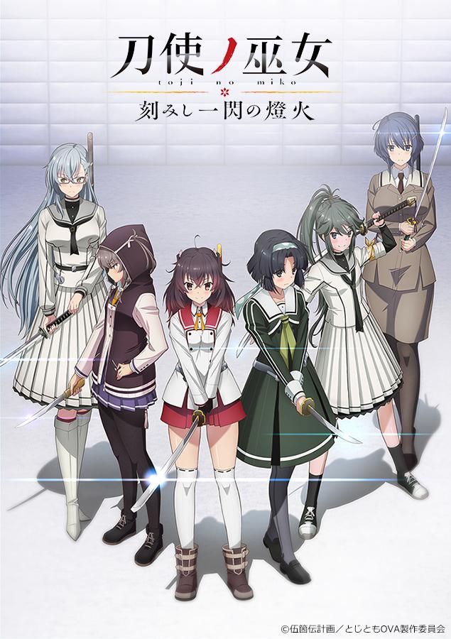 OVA「刀使巫女 刻印一瞬灯火」新宣传绘公开