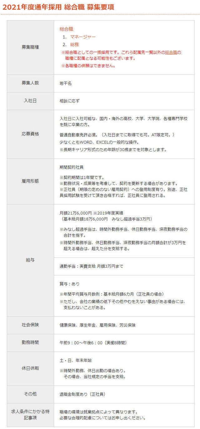 日本知名动画制作公司「京阿尼」开始招聘新员工