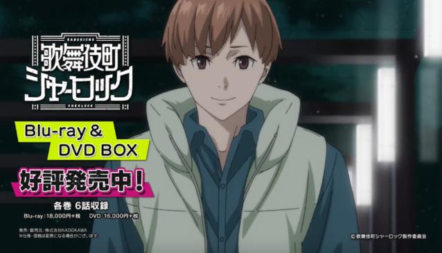 「歌舞伎町夏洛克」Blu-ray&DVD BOX第4卷公布发售
