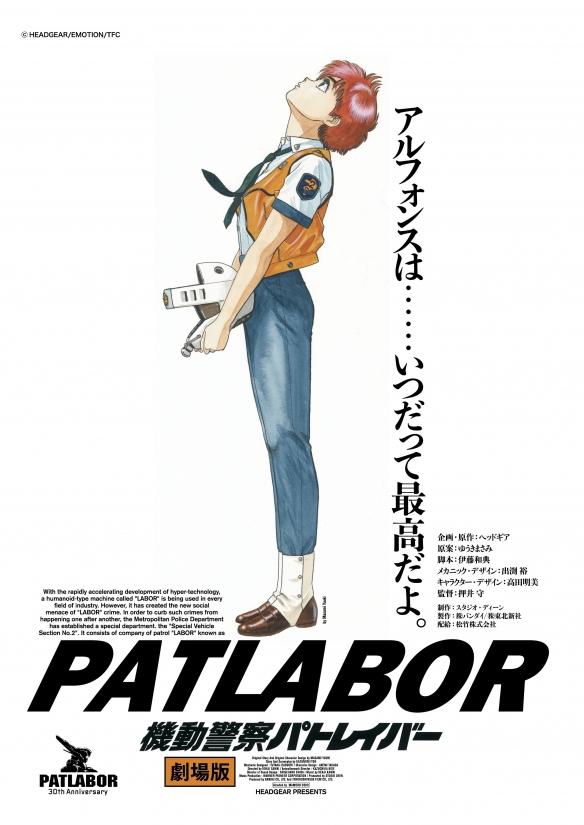 剧场版动画「机动警察」4DX版7月17日上映